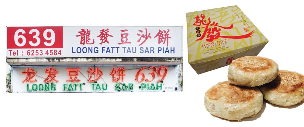 Loong-Fatt-Tau-Sar-Piah-------guo-da-li-cakes-singapore